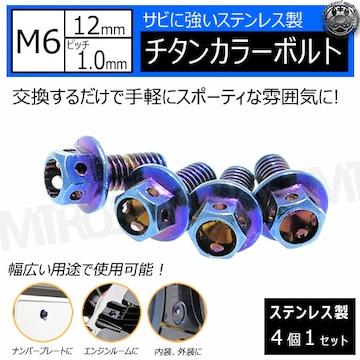 ステンレス チタンカラーボルト M6 12mm P 1.0mm 4個 M6×12mm ナンバーに エムトラ