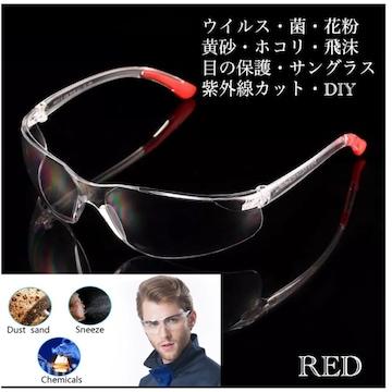 メガネ 医療用メガネ DIY セーフティグラス 保護メガネ