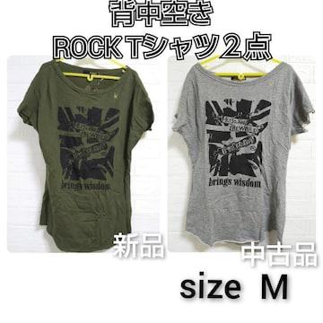 2点★背中空きROCK Tシャツ★紙タグ付き新品+試着のみ中古品
