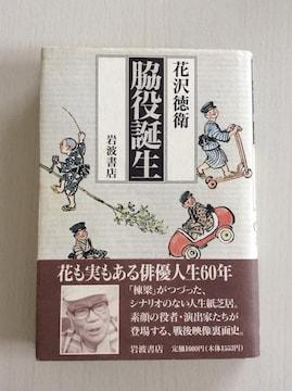 サイン本『脇役誕生』花沢徳衛!