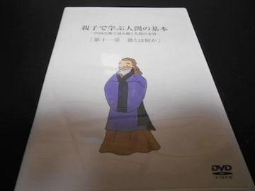 【DVD】親子で学ぶ人間の基本