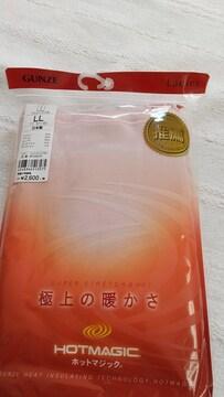 グンゼ〜ホットレングス(ピンク)