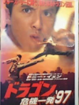 ブルース・リーに捧ぐ『ドラゴン危機一発'97』日本語字幕  ドニー・イェン