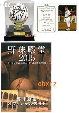 星野仙一☆平成29年野球殿堂入り記念直筆サインボール