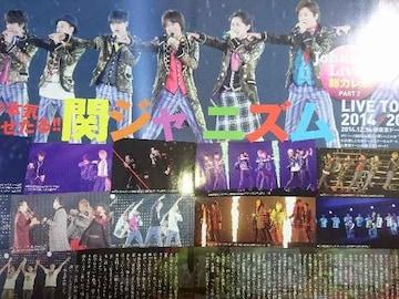関ジャニ∞★TV LIFE Premium★Vol.12