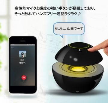 ミニBluetoothスピーカーLED通話機能ブラック