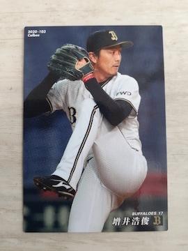 2020 カルビー 第二弾 103 バッファローズ 増井 浩俊