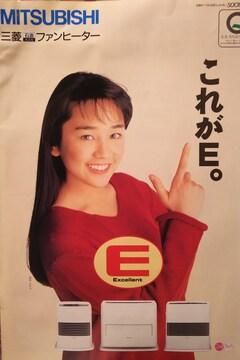 西田ひかるカタログ[21]【三菱ファンヒーターカタログ】1993