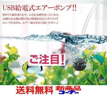 M)釣り 熱帯魚 生き餌USB給電ポータブル エアーポンプBL
