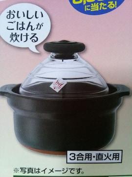 永谷園 当選品○ハリオ フタがガラスのご飯釜○3合用 炊飯専用土鍋