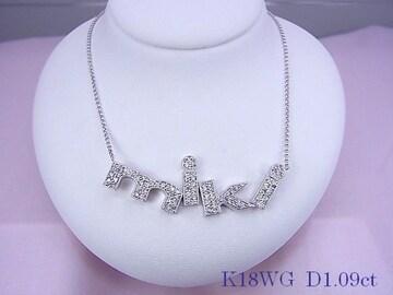 ネームネックレス K18WG 1.09ct ダイヤモンド MIKI  ミキさん用★dot