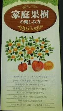 家庭菜園、家庭果樹の楽しみ方冊子