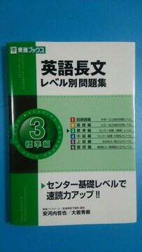 大学受験◇英語長文 レベル別問題集3標準編 東進ブックス◇中古