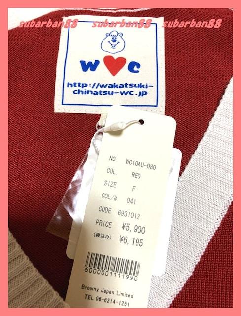 ☆WC☆新品6195円♪クマタン刺繍エンブレムニットカーデ赤☆< < ブランドの