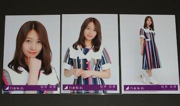 乃木坂46 ジコチューで行こう! 生写真3枚 桜井玲香