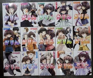 コミックスかりん完結15冊セット!