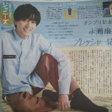 日刊スポーツ◇King & Prince永瀬廉 2021.5.15 Saturdayジャニーズ