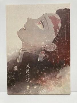 鬼滅の刃☆[鬼縛の実]☆ 煉獄×炭治郎★同人誌 煉炭 80ページ