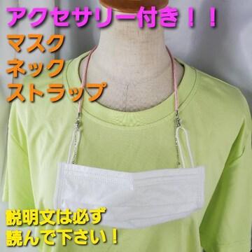 ★ハンドメイド★天然石/他アクセ付き!マスクネックストラップ