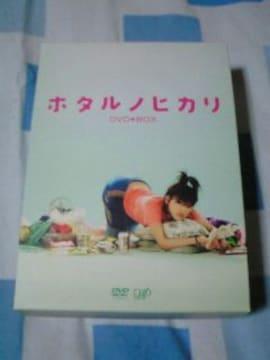 ホタルノヒカリDVD-BOX 綾瀬はるか 藤木直人