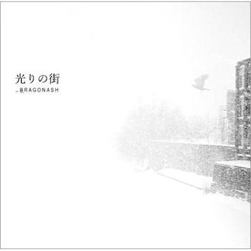 即決 HMV特典付き Dragon Ash 光りの街 初回限定盤 新品