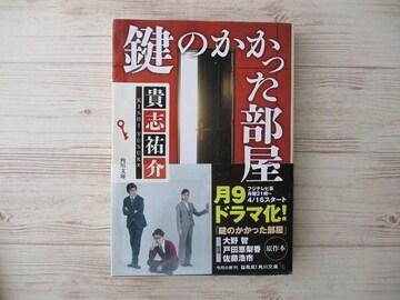 文庫本 鍵のかかった部屋 貴志祐介 月9 ドラマ 大野智