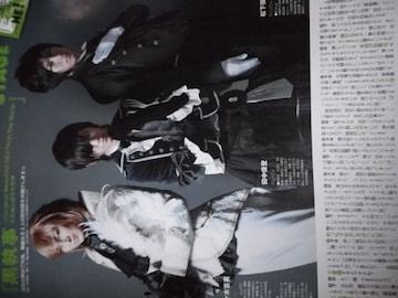 黒執事 ミュージカル宣伝ページ切り抜き1枚 ノンノ