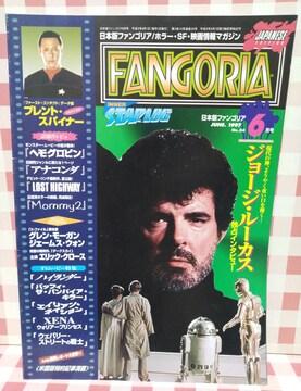 日本版ファンゴリアNo.24 1997年6月号