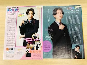 KAT-TUN 10/13 ガイド&テレビジョン&ライフ&テレステ・POTATO他切り抜き