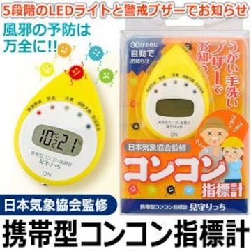 ★コンコン指標計  携帯型風邪指標計 LED、ブザーで予防