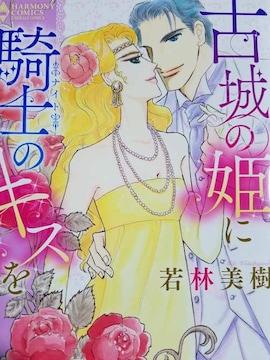 ■ハーモニィ「古城の姫に騎士のキスを」若林美樹