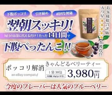 3,980円●エステサロン開発●ダイエット きゃんどるベリーティー