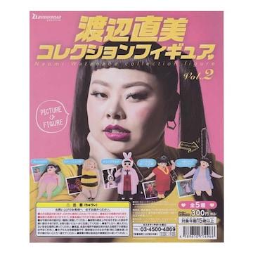渡辺直美 コレクションフィギュア Vol.2 全5種セット ガチャポン インスタグラム ストラップ