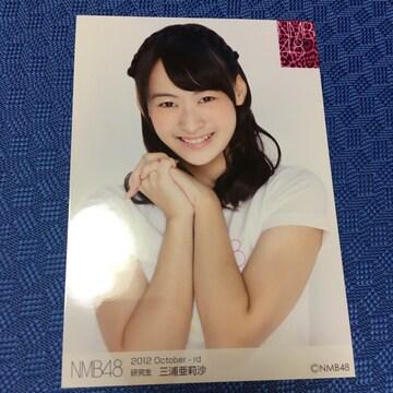 NMB48 三浦亜莉沙 2012.October 生写真 AKB48
