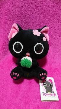 にゃんぱいあ 春 ぬいぐるみ 桜餅 黒猫