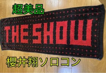 超美品☆嵐 櫻井翔 ソロコン THE SHOW★フェイスタオル