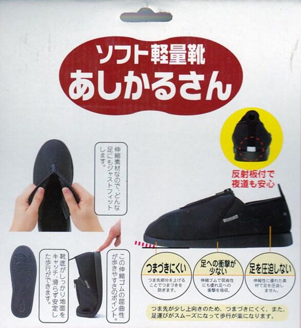 リハビリ・介護 ソフト軽量靴 あしかるさん S < 女性ファッションの