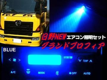 グランドプロフィア用/エアコンパネル用LEDセット/青色/トラック