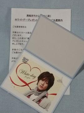 当選品☆エリエール 溝端淳平 オリジナルQUOカード 1000円分☆