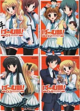 げーむ部! 全4巻 かたせなの 送料198円 即決 マンガ全巻
