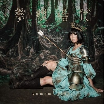即決 夢眠ねむ 夢眠時代 初回限定盤 (+DVD) 新品未開封