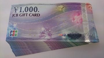 JCBギフトカード10万円分★切手印紙テレカ支払い可