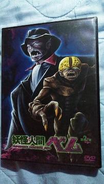 妖怪人間ベム  第2巻 2006年版