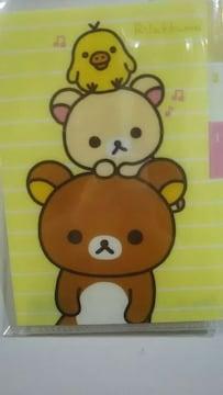 未使用 3ポケット付ミニクリアファイル リラックマ ¥150