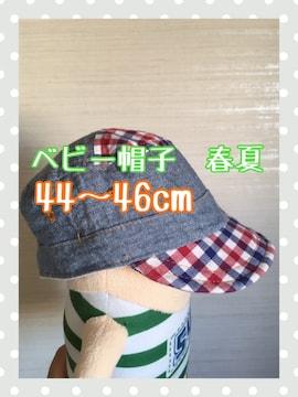 ベビー帽子☆春夏☆44〜46cm