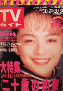 牧瀬里穂・鶴田真由…【週刊TVガイド】1992年 通巻1555号