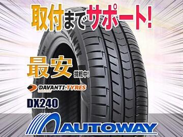 ダヴァンティ DX240 165/65R13インチ 4本