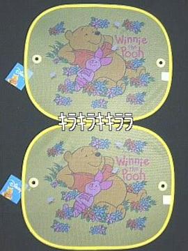 《New》★プーさん�X★サンシェード2枚組セット【吸盤付】