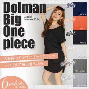 特売★ゆるてろドルマンTシャツワンピ/6色/チュニック/トップス