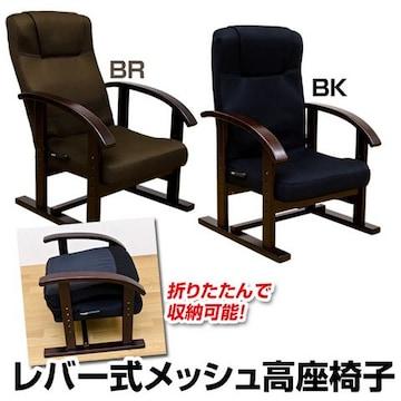 レバー式メッシュ高座椅子